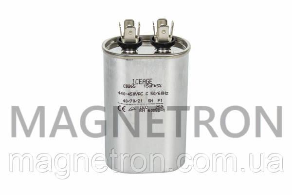 Конденсатор для кондиционеров CBB65 15uF 450V, фото 2
