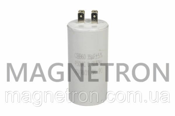 Пусковой конденсатор для стиральных машин CBB60 35uF 450V, фото 2