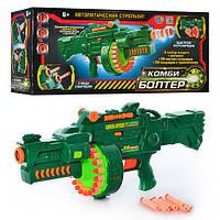 Детский пулемет 7001, стреляет мягкими пульками, аккумулятор.