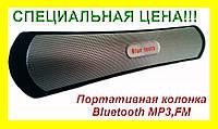 Портативная колонка BT-13. Bluetooth MP3,FM,Sd.