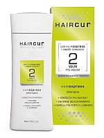 Шампунь для ускорения роста волос HairExpress 200 мл