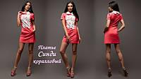 Модное платье А – силуэта,декор-дорогое кружево Синди коралл