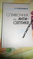 Справочник по антисептике А.П.Красильников