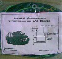 Проводка для подключения противотуманных фар Ланос, Сенс