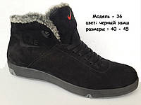 Зимние кожаные мужские кроссовки \ ботинки  на меху Б36 черный