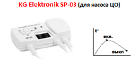 KG Elektronik Терморегулятор  SP -03  для управления циркуляционным насосом ЦO