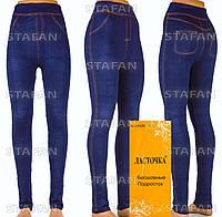 Бесшовные лосины под джинсы внутри мех Nailali A429-2-R