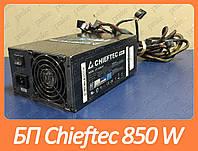 Блок питания Chieftec Super Series 850W ATX CFT-850G-DF 80+ модульный