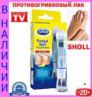 Средство для лечения грибка ногтей Scholl Fungal Nail Treatment (Nail Fungus) + 5 пилок, противогрибковый лак!