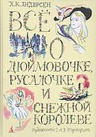 Всё о Дюймовочке, Русалочке и Снежной королеве (Всё о ...). Х. К. Андерсен