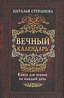 Вечный календарь. Книга для чтения на каждый день (тв. п.). Наталья Степанова