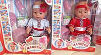 Детская кукла интерактивная пупс М 999 Малятко 9 функций