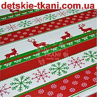 """Новогодняя ткань красно-зелёного цвета """"Олени и снежинки"""" № 453а"""