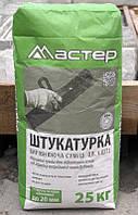 Цементно-известковая штукатурка МАСТЕР (СТАРТ НАРУЖКА) 25КГ