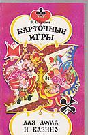 Н.Ю.Розалиев Карточные игры для дома и казино
