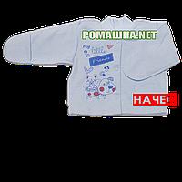 Детская кофточка р. 56 с начесом и царапками демисезонная ткань ФУТЕР 100% хлопок ТМ Алекс 3222 Голубой