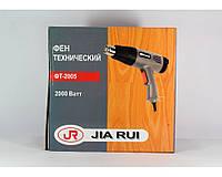Промышленный, технический фен JIA RUI ФТ-2005 2000W Hot air guun