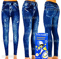 Детские штаны под джинсы с махрой внутри Nanhai C1069-5 XL-R