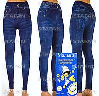 Детские штаны под джинсы с махрой внутри Nanhai C1069-6 XL-R