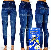 Детские штаны под джинсы с махрой внутри Nanhai C1069-8 XL-R