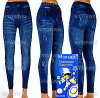 Детские штаны под джинсы с махрой внутри Nanhai C1069-8 L-R