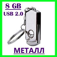 Флешка-брелок 8 ГБ, USB 2.0, полностью с металла