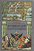 История русской картографии. Лео Багров