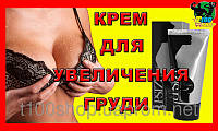 Крем UpSize для увеличения груди 100% эффект