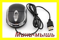 Компьютерная мини мышь MOUSE MINI G631