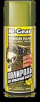 Полироль для приборной панели Hi-Gear HG5616 (Лимон) 280 гр.