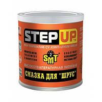 """Высокотемпературная литиевая смазка для """"ШРУСов"""" StepUp содержит SMT2 453 г."""