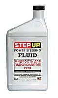Жидкость для гидроусилителя руля StepUp 946 мл