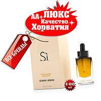 Armani Si huile de parfum perfum oil Хорватия  Люкс качество АА++ армани си
