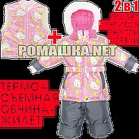 Детский зимний ТЕРМОКОМБИНЕЗОН р. 86 куртка и полукомбинезон на флисе + съемный жилет на овчине 2946 Розовый