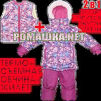 Детский зимний ТЕРМОКОМБИНЕЗОН р. 92 куртка и полукомбинезон на флисе + съемный жилет на овчине 2925 Розовый