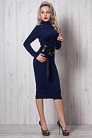 Красивое темно-синее платье из теплого трикотажа воротник стойка с поясом