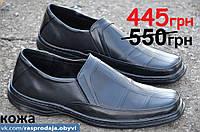 Туфли кожаные черные мужские классические кожа Харьков 2016.Экономия 105грн