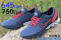 Кроссовки кожаные Nike мужские темно серые Найк Харьков кожа.Экономия 105грн