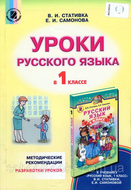 Самонова класса 3 русскому языку гдз для