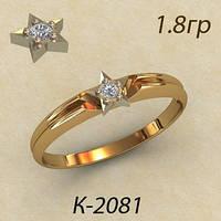 Венчальное золотое колечко 585* пробы с кастом в форме звездочки