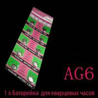 Батарейка AG6 для кварцевых часов x 5 шт