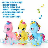 """Интерактивная игрушка повторюшка Пони """"Мягкие друзья"""": 28см, повторюшка + песня + считалочка"""