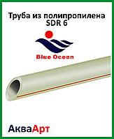 Труба полипропиленовая SDR 6 для холодной и горячей воды 50x8.3 мм PN20  BLUE OCEAN