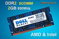 Оперативная память для ноутбука DDR2 SODIMM 2Gb 800MHZ, Dell