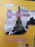 Французька мова, граматика Ю. Клименко.