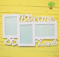Фоторамка с надписью, фоторамка на стену, подарок на годовщину