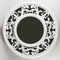 Необычное настенное зеркало (диаметр 66 см)