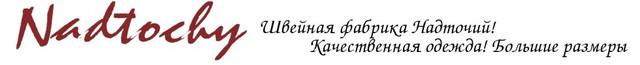 ТМ Nadtochy , Швейная фабрика  НАДТОЧИЙ