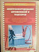 Книга по устройству электрооборудования тракторов и автомобилей