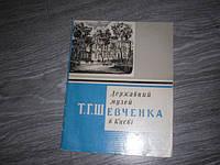 Державний музей Т.Г. Шевченка в Києві Киев 1963г